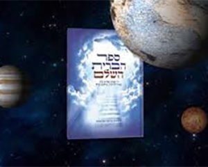 """המסע היהודי לחלל: עשר עובדות על """"העולמות העליונים"""""""